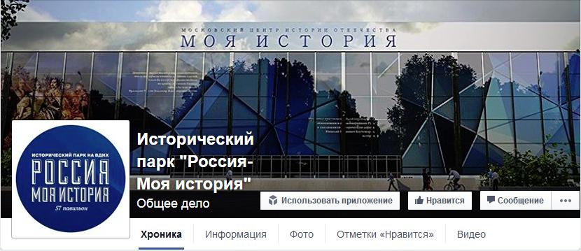 V-Лого-Исторический парк Россия- Моя история-Facebook