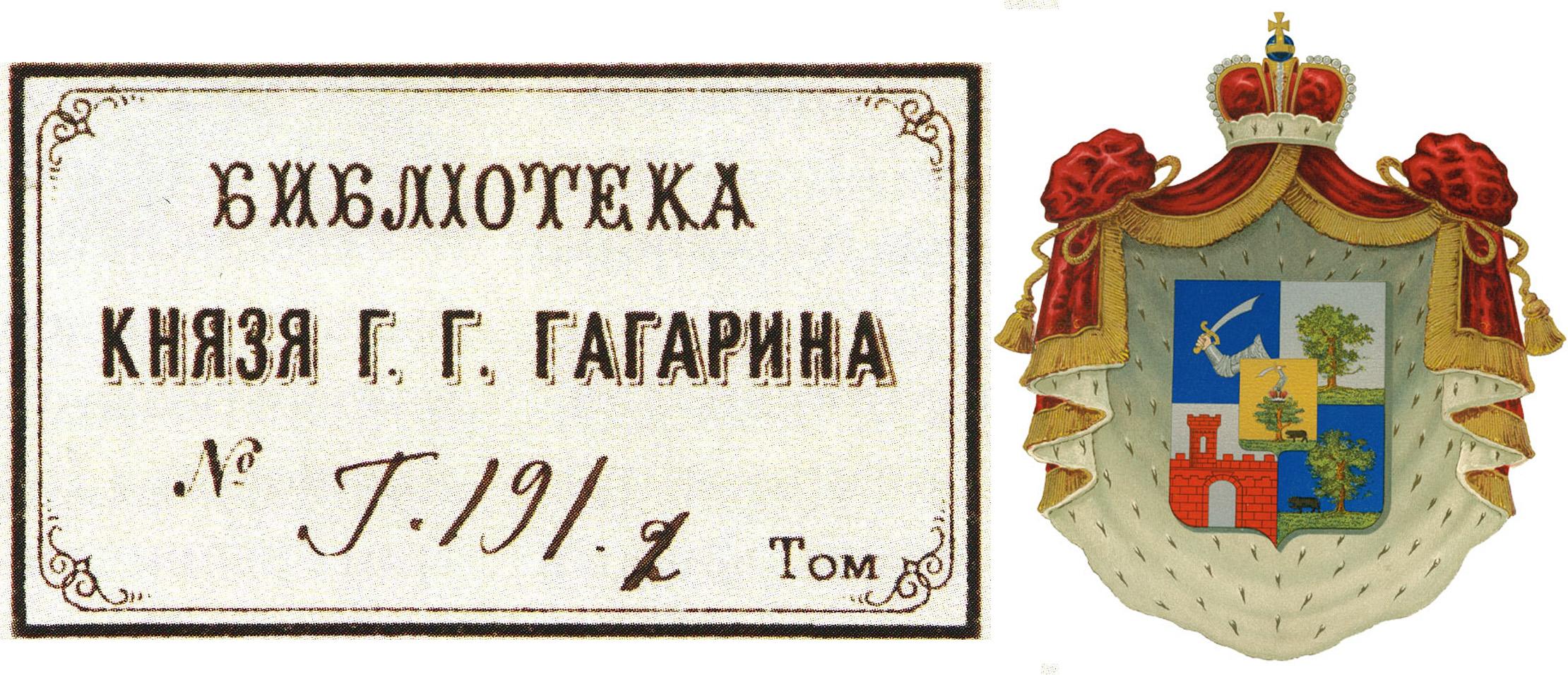 Экслибрис-наклейка библиотеки Гагарина Г.Г.(2,8 x 4,6) «БИБЛИОТЕКА КНЯЗЯ Г.Г. ГАГАРИНА. №... Том...;» и герб князей Гагариных