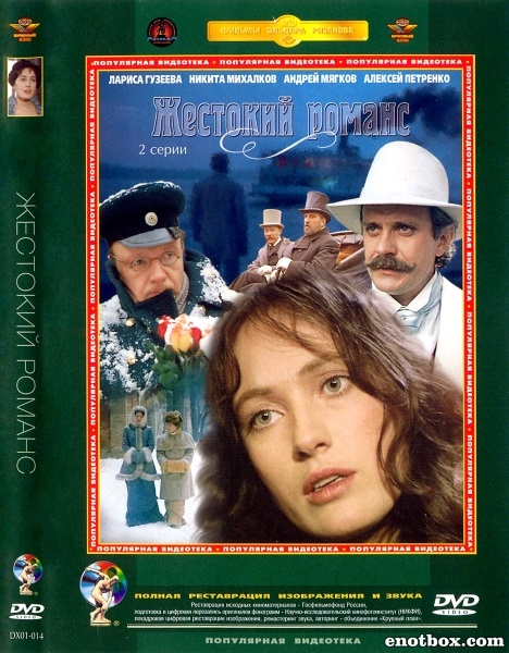 Жестокий романс (1984/DVDRip) + 720p