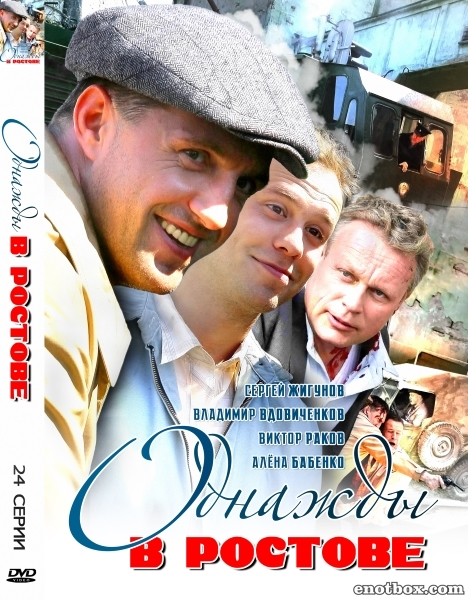 Однажды в Ростове (1-24 серии из 24) / 2012 / РУ / DVDRip
