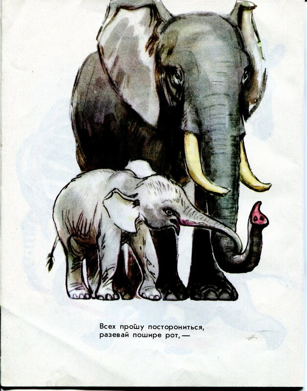 Маяковский - Что ни страница 010.jpg