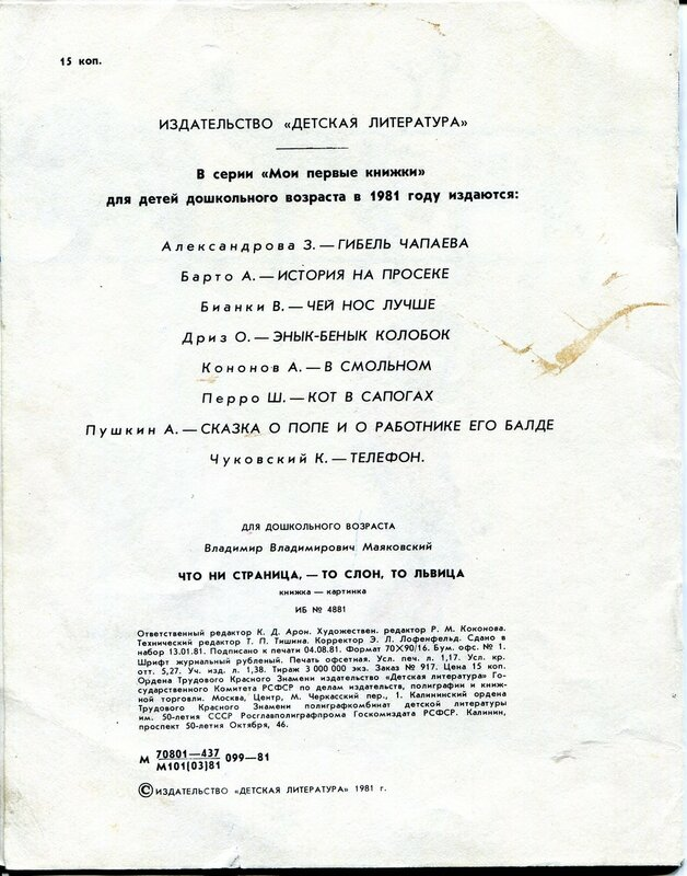Маяковский - Что ни страница 020.jpg