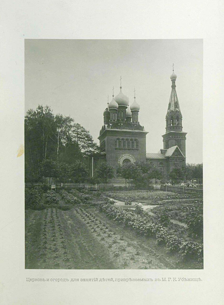 12. Церковь и огород для занятий детей, призреваемых в Убежище