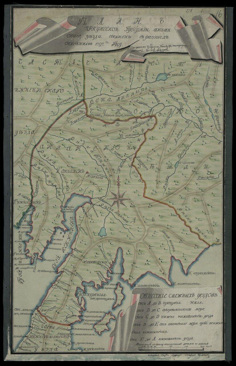 Акланский уезд, 1797. 50 верст