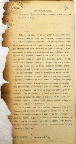 ГАКО, ф. 445, оп. 1, д. 554, л. 16.