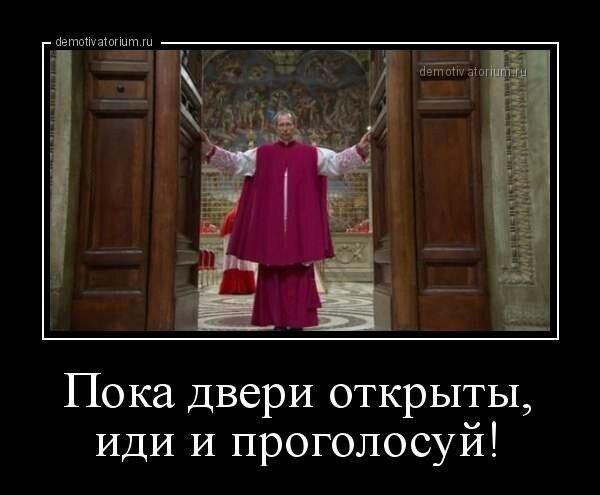 Пока двери открыты.jpg