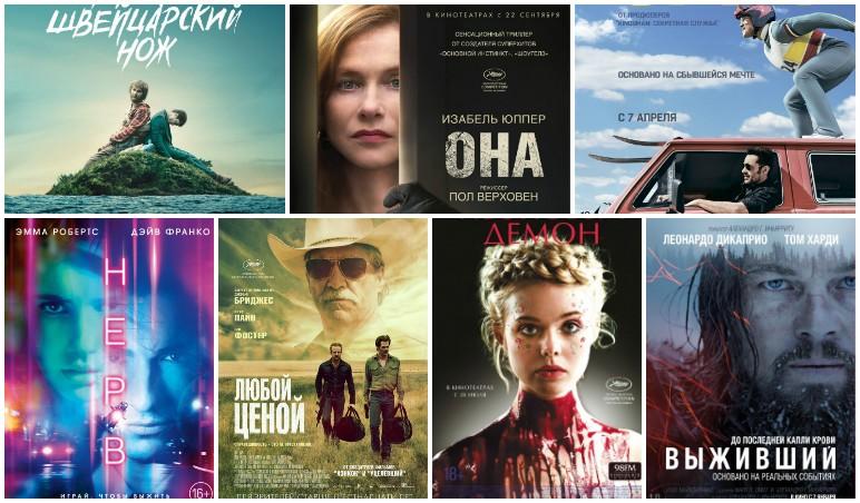 Чем запомнится 2016 киногод? Лучшие фильмы