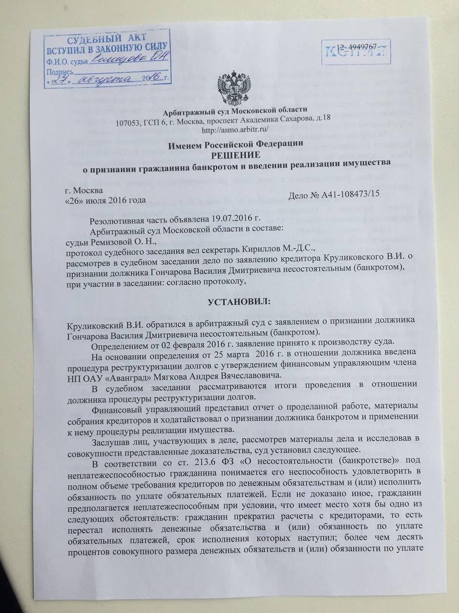 бланки заявления о признании банкротом физического лица
