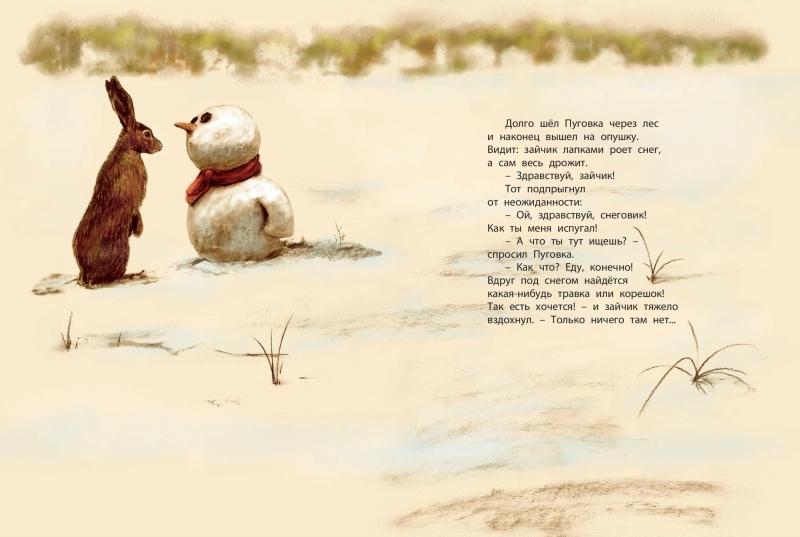 1387_Gde zhivet Ded Moroz_32_RL-page-016.jpg