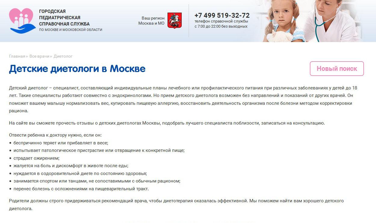 детский диетолог в брянске