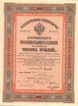 Крестьянский поземельный банк  1000 рублей  1914 год.