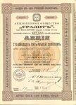 Акционерное общество УРАЛИТ 1898 год