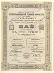 Товарищество Российско-американской резиновой мануфактуры   1913 год