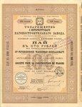 Товарищество Санкт-Петербургского вагоностроительного завода   1911 год