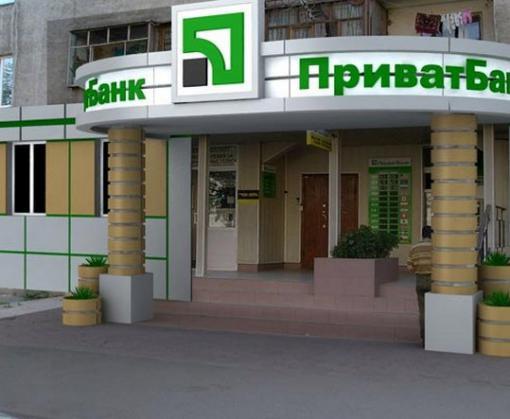 «Приватбанкнаш»: опоследствиях его национализации для украинцев