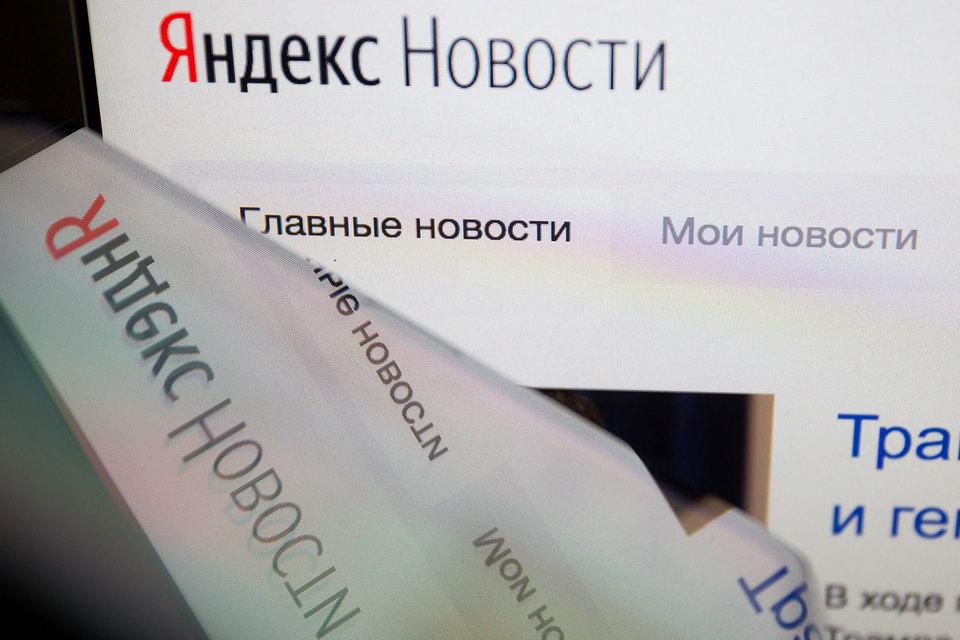 В РФ вступил всилу закон оновостных агрегаторах