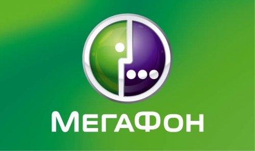 «Мегафон» обеспечит связью чемпионат мира пофутболу