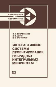 Серия: Библиотека по автоматике - Страница 27 0_157f4d_bd2cc660_orig
