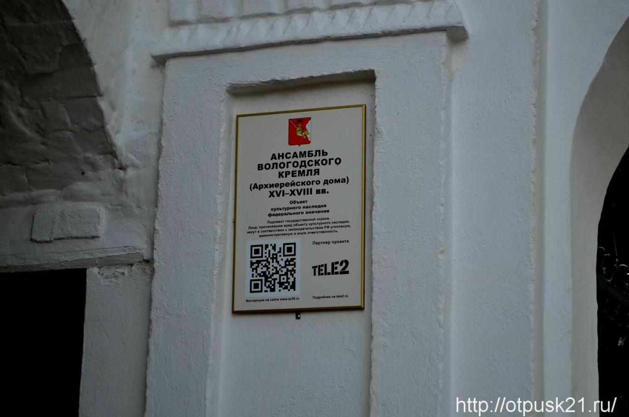 Вологодский кремль, Архиерейский двор