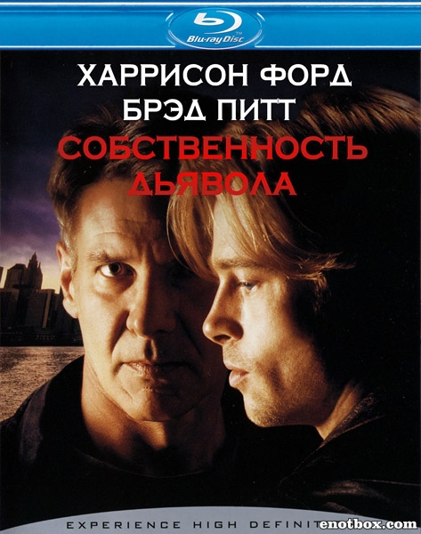 Собственность дьявола / The Devil's Own (1997/BDRip/HDRip)