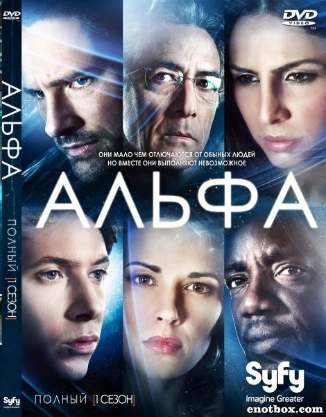 Люди Альфа (1-2 сезоны: 24 серии из 24) / Alphas / 2011-2012 / ПМ (LostFilm) / WEB-DLRip