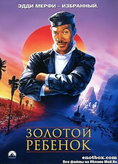 Золотой ребенок / The Golden Child (1986/WEB-DL/WEB-DLRip)
