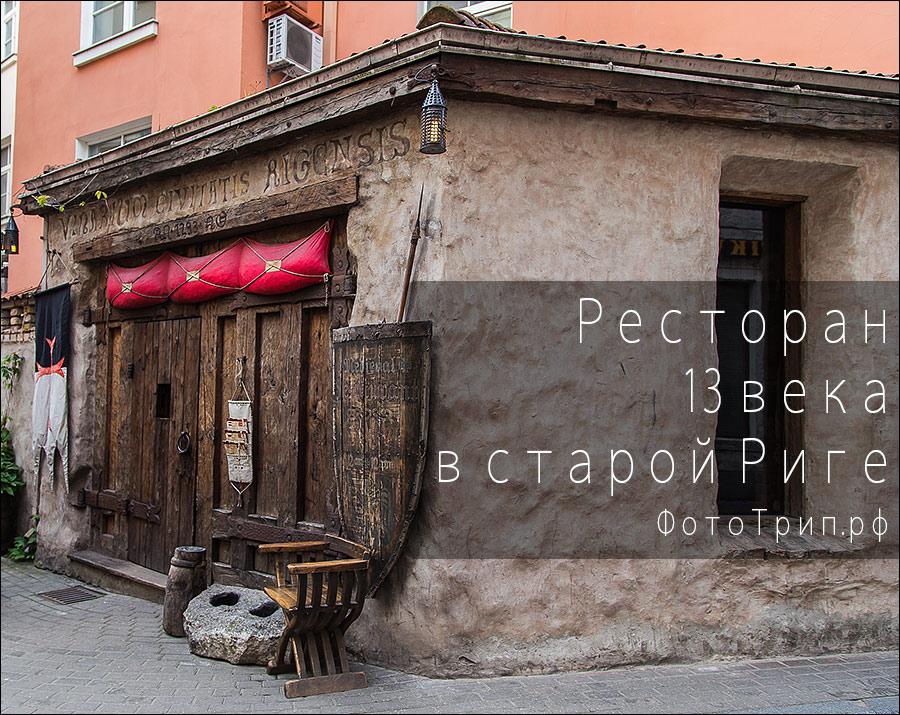 Средневековый ресторан, Рига, Латвия, путешествие, жж, в блоге Алексея Соломатина