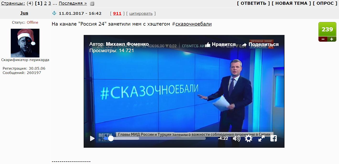 ТВ России не перестает удивлять