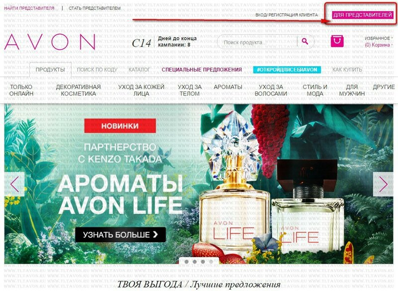 Восстановление пароля на сайте Avon 001