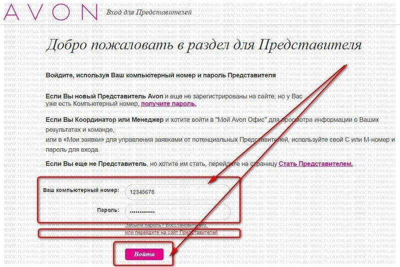 Восстановление пароля на сайте Avon 006