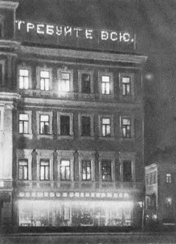 474667 _Световая газета_ на Советской площади 1937.jpg