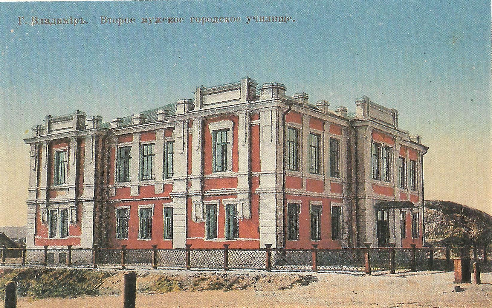 Второе мужское городское училище (Васильевское училище)