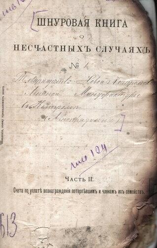 ГАКО. Ф. 469. Оп. 1. Д. 124. титульный лист