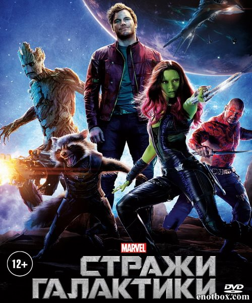 Стражи Галактики / Guardians of the Galaxy (2014/DVDRip-AVC)
