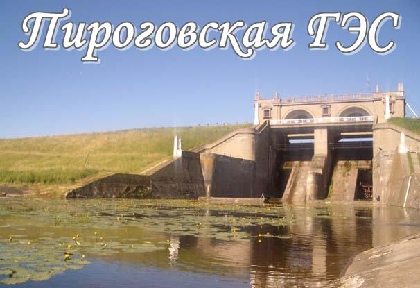 Пироговская ГЭС.jpg