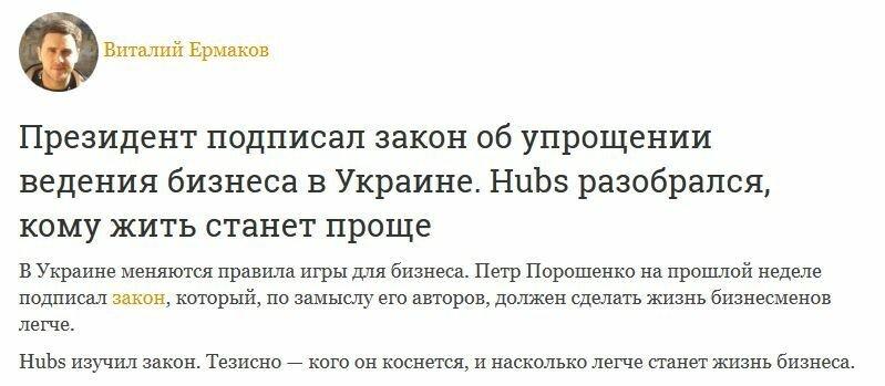 FireShot Screen Capture #2447 - 'Бизнес по-новому I hubs_ Новости, достойные внимания' - hubs_com_ua_business_biznes-po-novomu_html.jpg