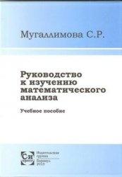 Руководство к изучению математического анализа