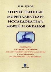 Книга Отечественные мореплаватели-исследователи морей и океанов