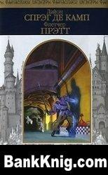 Лайон Спрэг де Камп (5 книг)  Серия: Дипломированный чародей