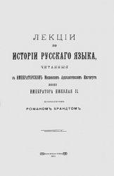 Книга Лекции по истории русского языка