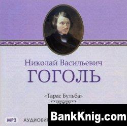 Книга Тарас Бульба mp3, 192 kbps 520Мб