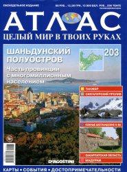 Журнал Атлас. Целый мир в твоих руках №203