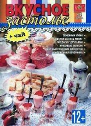 Журнал Вкусное застолье №2 2014