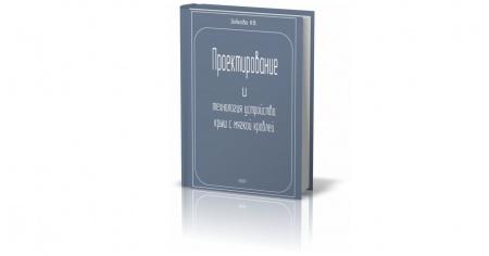 Книга «Проектирование и технология устройства крыш с мягкой кровлей» (2007). Краткая книга содержит указания по выбору конструкции кр