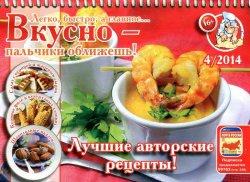 Вкусно - пальчики оближешь! №4 2014