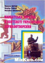Книга Карпатська Україна в контексті українського державотворення