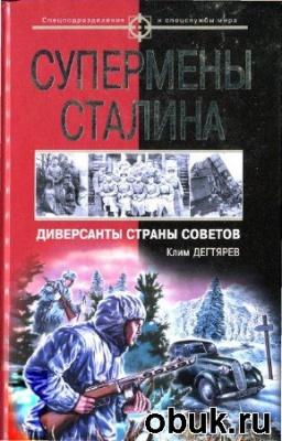 Книга Дегтярев Клим - Супермены Сталина. Диверсанты Страны Советов