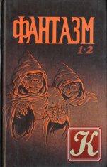 Книга Фантазм 1-2