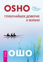 Книга Глубочайшее доверие к жизни
