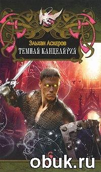 Книга Эльхан Аскеров. Темная Канцелярия